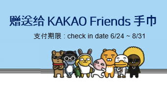 Book Direct and Get KAKAO Friedns Hand Towel